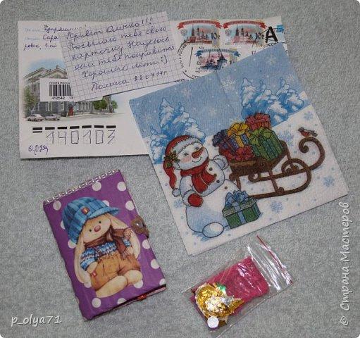 Здравствуйте,мои дорогие!!!! В пятницу я получила карточки от Иры, Светика и Ани,а сегодня забрала с почты ещё и карточку Полины и Ани)) !!!! ОЧЕНЬ рада!!! Девочки,ВСЕ карточки ЧУДЕСНЫЕ и ЗАМЕЧАТЕЛЬНЫЕ!!!! фото 11