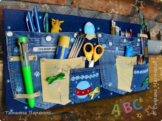 Абракадабра....и...старые джинсы превращаются в новый органайзер фото 1