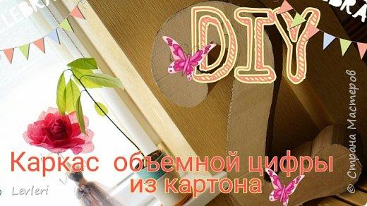 DIY Каркас ОБЪЕМНОЙ цифры 2 для фотосесии из картона