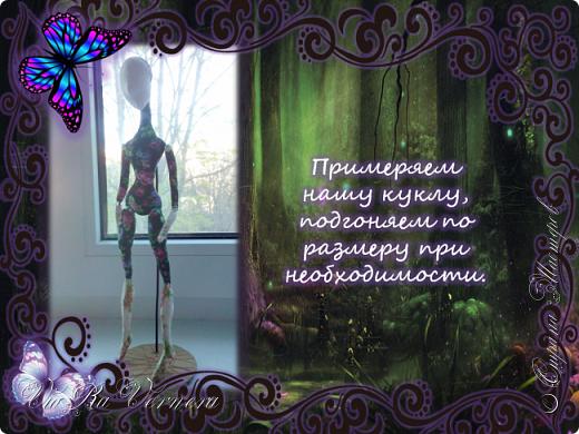 Доброго времени суток. Я уже показывала вам куклу Порождение Тени и подставку к ней ( http://stranamasterov.ru/node/1107603 ), как и обещала, делаю отдельный топик про подставку. Это будет мастер-класс ;)  фото 6