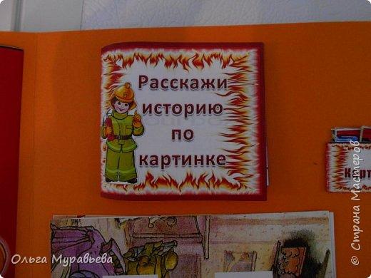"""Лэпбук """"Пожарная безопасность"""" фото 15"""