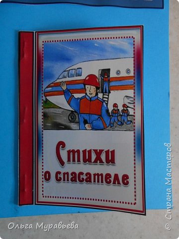 """Лэпбук """"Спасатель"""" фото 9"""