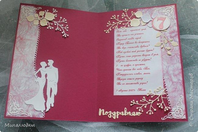Всем здравствуйте! Здравствуйте и процветайте! Сегодня годовщина свадьбы дочери. И вчера я сделала такую открытку для моих любимых деток. Дела с удовольствием, очень соскучившись по скрапу. Хотелось сделать в желто-золотых тонах (у Саши было платье с тонкой золотой отделкой). Сделала и стала искать стихотворение и выясняется, что свадьба-то Медная!!! а у меня все розовое. Отошла я от дел, все позабыла, а ведь раньше то я все юбилейные свадьбы помнила. Позор моей седой голове. фото 5