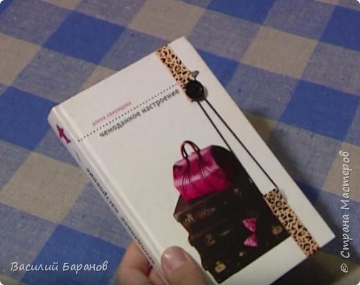 Закладка для книги или учебника «Леопардовая лента»