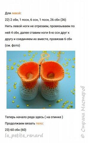 Добрый Дракон Апельсюша крючком фото 9