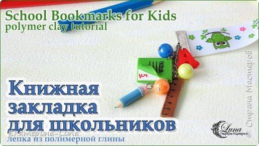 Книжная закладка для школьников
