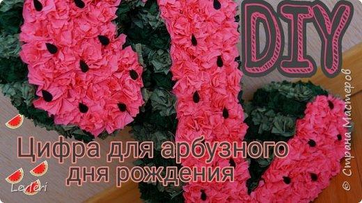 DIY Объемная цифра 2 для Арбузной вечеринки /для дня рождения/для фотосессии