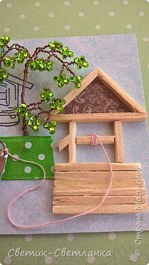 """Привет, Страна! Сегодня я к Вам с новой серией АТСочек """"Колодец у дома"""".  Для создания карточек использовала: бисер и проволоку для бисероплетения - деревья, ручки ведерок так же сделаны из проволоки, штампы для домиков, велосипедиков и машинок, колодец склеен из спичек и покрыт лаком, травка - лента, ведро - фальгированный картон для пищевых продуктов, веревочка к ведру - нитка. Машинки ( велосипедики) и ведра приподняты на вспененный скотч.  Приглашаю к выбору в первую очередь моих кредиторов, затем всех желающих.  фото 11"""