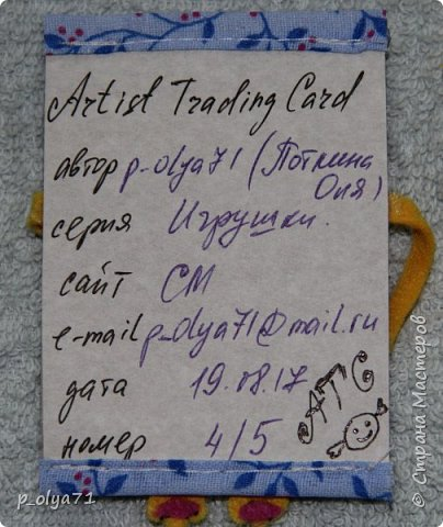 Здравствуйте!!! Всем очень рада!!! Эти карточки я делала в первую очередь рассчитаться с долгами)) Так что,если девочкам понравится,буду очень рада))  Приглашаю :    Полину    https://stranamasterov.ru/user/429450       ,  Нелю (Нельча)           https://stranamasterov.ru/user/425110      , Иришку (ИРИСКА 2012)         https://stranamasterov.ru/user/191152     , Эл   https://stranamasterov.ru/user/399311 фото 4