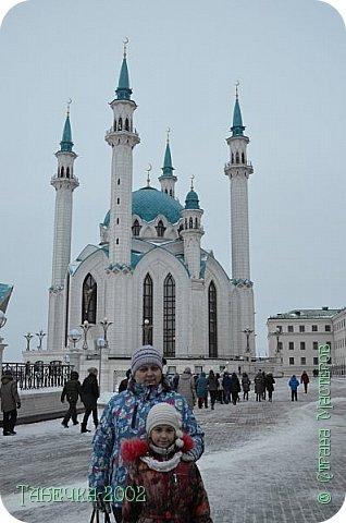 Всем доброго дня! Мои друзья в СМ знают, что мы очень любим путешествовать. Вот и на зимние каникулы родители подарили нам путешествие в сказку. Мы провели новогодние каникулы в Казани и Йошкар-Оле. Я немножко расскажу вам об этих замечательных городах. фото 4