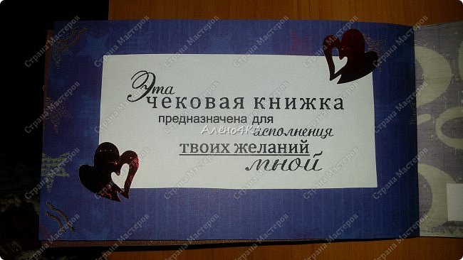 Чековая книжка желаний фото 3