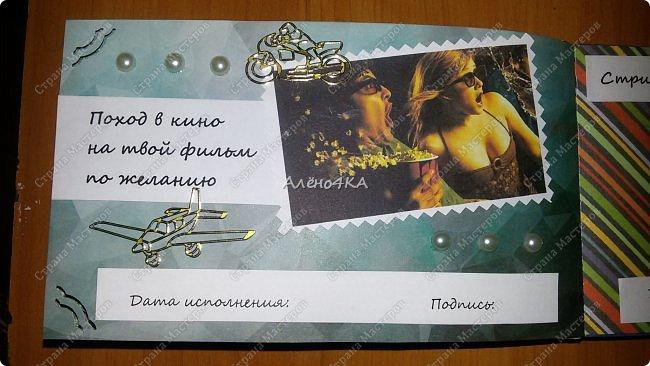 Чековая книжка желаний фото 5