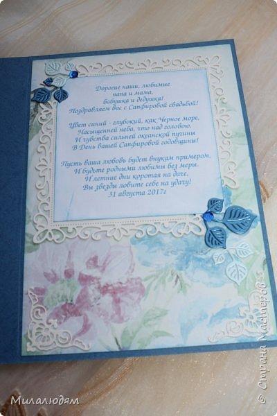 Всем здравствуйте! Вызвалась я сделать открытку на Сапфировую свадьбу, 45 лет совместной жизни. Сапфир синий камень, вот и больше сине-голубых тонов. фото 18