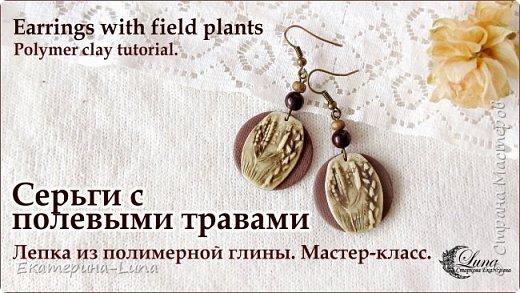Серьги с травами, лепка из полимерной глины фото 1
