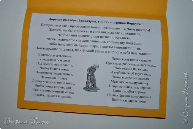 """Здравствуйте, дорогие друзья! В этом году наша страна в 70-й раз отметила День шахтёра, кроме того, ещё и 295-летие с начала угледобычи в России. Такие даты и обусловили федеральный масштаб торжеств. 24 августа передовики производства, заслуженные шахтёры и ветераны со всей страны были приглашены в Кремль на торжественное собрание. Приветствовал их Президент России Владимир Путин и Министр энергетики Александр Новак. Естественно, были там и воркутинцы. Кстати, прошла огромный отбор и выступала перед шахтёрами в Кремле и известная воркутинская группа """"Крылья"""". фото 11"""
