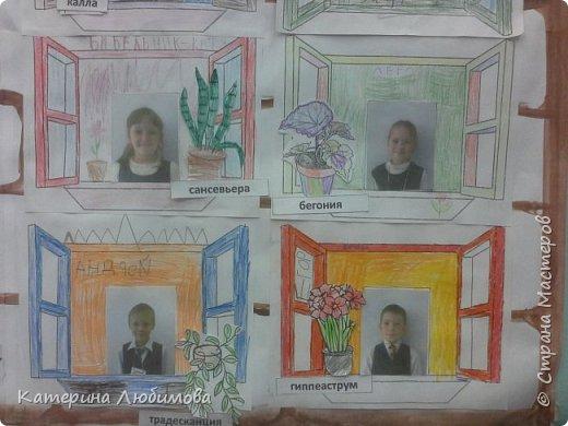 В начале учебного года, чтобы первоклассники запомнили друг-друга, мы построили теремок. На первом этапе работы ребята получили раскраску окна и своё фото. Самостоятельно раскрасили, приклеили фото, подписали свои имена. Все окна приклеили на заранее приготовленный плакат с изображением дома. Для меня, как учителя, данная работа была ещё и индикатором - с какими чувствами пришли дети в школу (обратите внимание, что некоторые окна, очень мрачные). фото 3