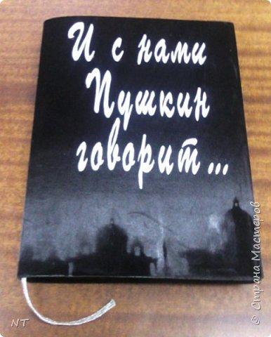 """Рукописная книга """"Память сердца"""" фото 5"""
