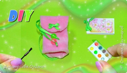 """Привет, друзья! Сегодня мы с Вами делаем своими руками классные, яркие и красочные вещи в миниатюрном исполнении - блокнотик, краски, кисточку и мини рюкзак. Все эти класные предметы порадуют Вас своей оригинальностью и подарят массу положительных эмоций! А также их можно преподнести в качестве подарка своим близким и очень их порадовать! Смотрите видео, ставьте ЛАЙКИ и творите вместе со мной!!! Всем творческих успехов и удачи!!! До встречи в новых видео!!! Приятного просмотра!!! Мне будет очень приятно, если Вы напишите свои пожелания в комментарии к видео!!!   Материалы для миниатюрного набора:   - белая бумага, - тонкий картон, - фоамиран ( толщиной 2 мм ), - прозрачный пластик,  - разноцветные краски,  - шило, - узкая атласная лента ( шириной 0,6 см), - широкая атласная лента ( шириной 4-5 см ), - клеевой пистолет, клей """"Момент""""или полимерный клей, - стержень от ручки, - тонкая проволока, - зубочистка, - мягкая ткань, - бусины, - липучка."""