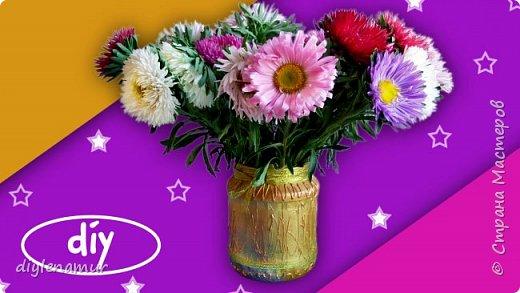 Делаем красивую вазу из стеклянной банки. Видео мастер-класс