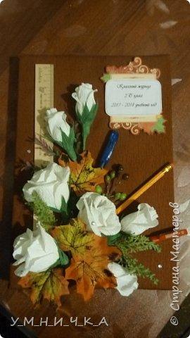 Коробка конфет преобразованная в классный журнал. фото 1