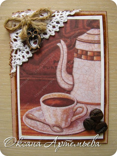 """Добрый вечер, дорогие мои гости! Хотя я и не знаток, но мою любовь к кофе с молоком не губят даже страшные рассказы и исследования о его вреде для здоровья и фигуры. У меня появилась новая ароматная серия АТС """"Любовь к кофе"""". Ароматная за счёт кофейных зёрен и небольшого добавления косметической отдушки """"капучино"""" во флисовый слой карточек. """"Капучино - это влюблённость. Сначала терпко, потом сладко и легко, а на поверку - всё та же жизнь"""" (с) - Н. Крайнер """"Обязательно, наверное, может быть"""". По-моему весь кофе - это наша жизнь... К обмену первой приглашаю Инну - Torkin. фото 12"""