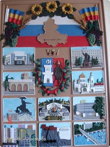 """""""Ростов-на-Дону"""" фото 1"""