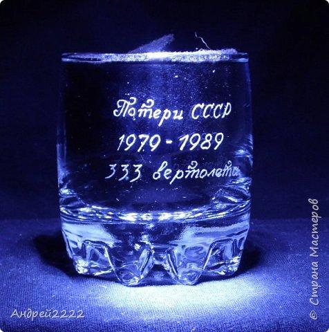 В память о службе, для воина интернационалиста, были сделаны эти стаканы. фото 8