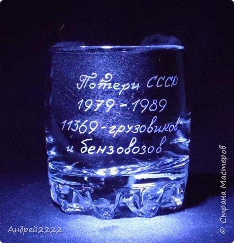 В память о службе, для воина интернационалиста, были сделаны эти стаканы. фото 11