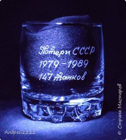 В память о службе, для воина интернационалиста, были сделаны эти стаканы. фото 13