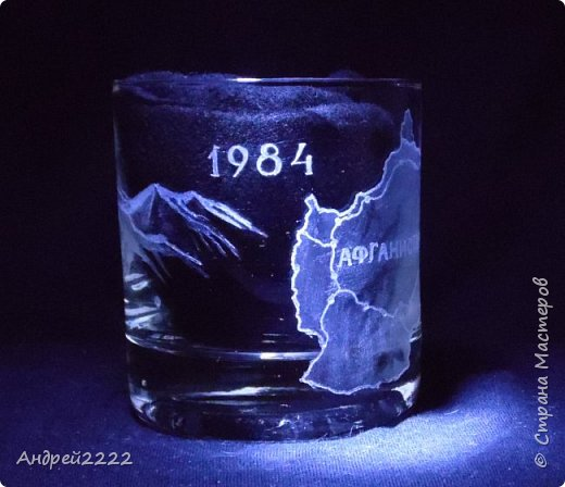 В память о службе, для воина интернационалиста, были сделаны эти стаканы. фото 1