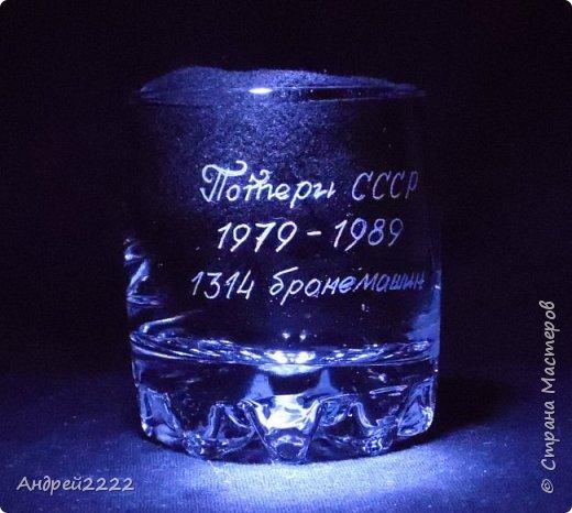 В память о службе, для воина интернационалиста, были сделаны эти стаканы. фото 16