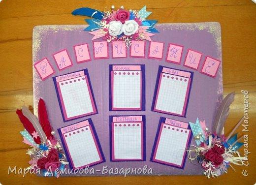 Здравствуйте! Предлагаю Вашему вниманию вот такое расписание уроков, сделанное, частично, в технике скрапбукинг.  фото 4