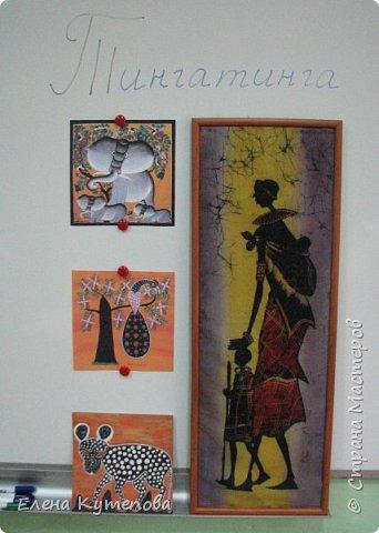 В новом учебном году я продолжила занятия с детьми на классном часе.  И сегодня дети познакомились с африканской живописью тингатинга. фото 2