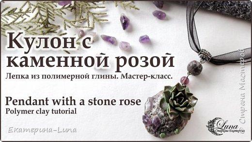 Кулон с каменной розой из полимерной глины