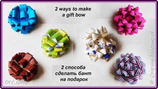 2 способа сделать бант на подарок