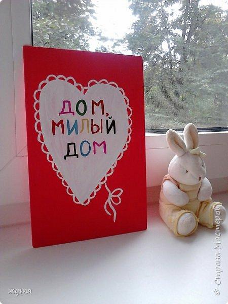 Табличка для хорошего настроения!! фото 1
