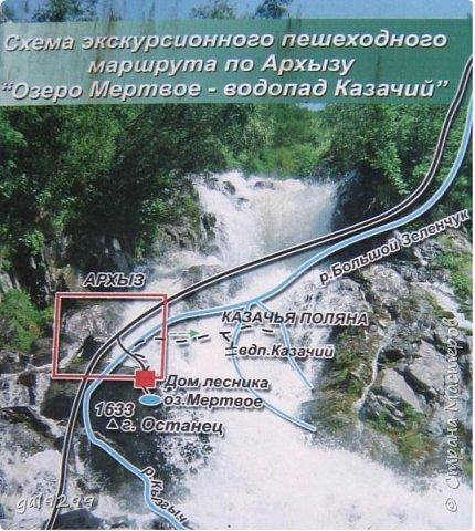 Архыз летний. Лик Христа. Водопад Казачий и его окрестности. фото 7