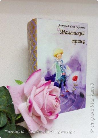"Шкатулка-фолиант ""Маленький принц"" фото 1"