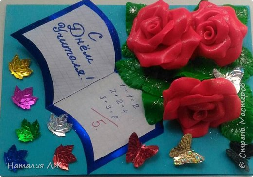 Открытка-поздравление с Днём учителя.  фото 2