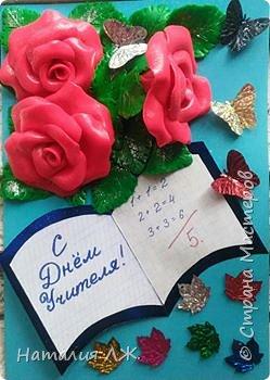 Открытка-поздравление с Днём учителя.  фото 1