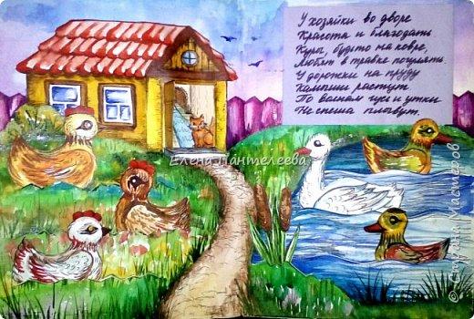 У хозяйки во дворе Тишина и благодать, Куры, будто на ковре, Любят в травке погулять. У дороги на пруду Камыши растут, По волнам гусь и утки Не спеша плывут. фото 1