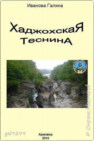 Республика Адыгея. Хаджохская теснина фото 1