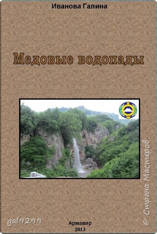 Медовые водопады. Карачаево-Черкесская республика. фото 1
