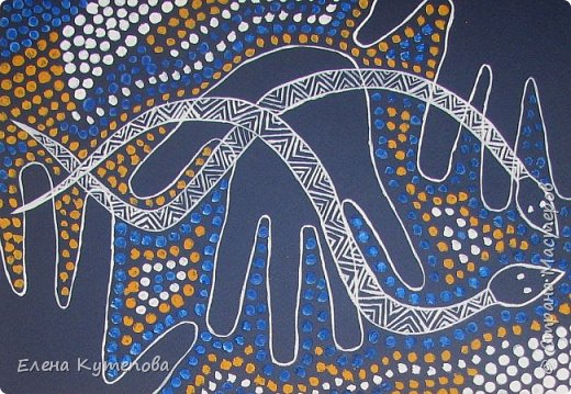 Еще одно занятие с детьми на классном часе по этно-живописи. В прошлый раз была Африка, а это было посвящено аборигенам Австралии и их точечной живописи. фото 1