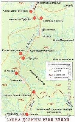 Описание местности. Примерно на середине дороги от пос. Хамышки до пос. Гузерипль республики Адыгея сливаются два мощных горных потока. Это  нижнем течении река Киша, загибаясь на запад, впадает в реку Белая.  фото 2