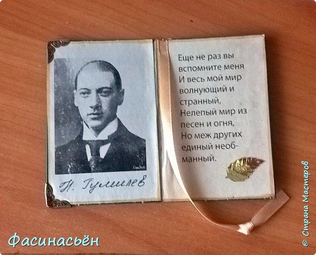 Моя первая карточка от Полины (Полина К мелоди). Здесь её страничка http://stranamasterov.ru/user/429450 фото 17