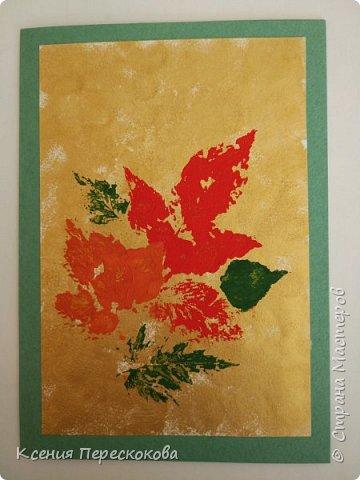 Добрый день. Мама с Верусей делали открытки ко Дню дошкольного работника. Вере очень нравится отпечатки листьев делать. Вот что получилось. А младшие школьники вполне могут самостоятельно выполнить такую работу. И поздравить учителей с их профессиональным праздником! фото 1