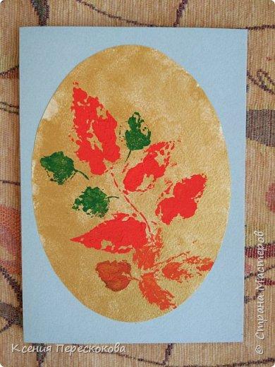 Добрый день. Мама с Верусей делали открытки ко Дню дошкольного работника. Вере очень нравится отпечатки листьев делать. Вот что получилось. А младшие школьники вполне могут самостоятельно выполнить такую работу. И поздравить учителей с их профессиональным праздником! фото 2