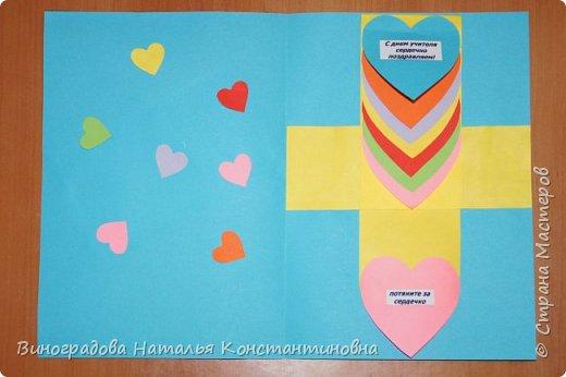 Водопад сердечек двигающаяся открытка своими руками поэтапно, пожеланием
