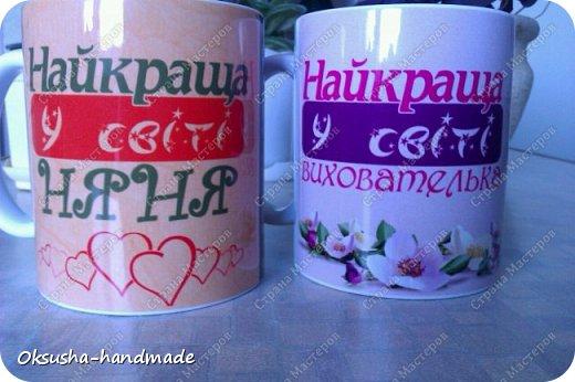 Чашки для воспитателя и няни